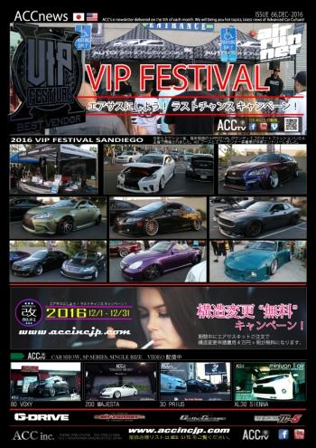accnews-dec-vol66-[VIP FES+キャンペーン]