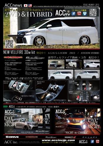 accnews-may-vol48-[vellfire hybrid debut]