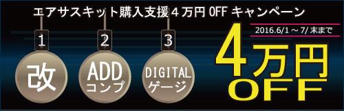 エアサスキット購入支援4万円OFFキャンペーン